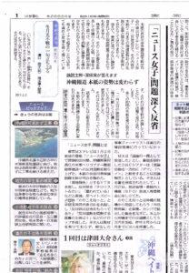 東京新聞(2017年2月2日付朝刊1面)