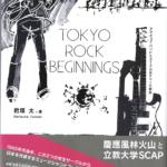 ブックレビュー:君塚太『トウキョウ・ロック・ビギニングス』+平野肇『僕の音楽物語』