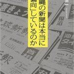 虚空を斬るだけの「沖縄差別論」 — 安田浩一氏の「沖縄二紙擁護論」をめぐって
