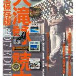 別冊ステレオサウンド『大滝詠一読本 2017 Edition』に寄稿しました
