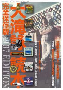 大滝詠一読本 2017 Edition (2017年3月31日発売)