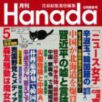 『月刊Hanada』2017年5月号に寄稿しました