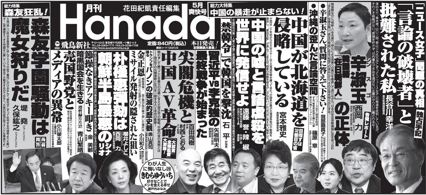 月刊Hanada2017年5月号新聞広告
