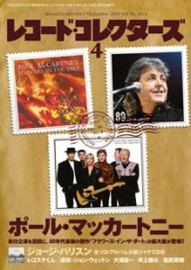 レコード・コレクターズ 2017年4月号