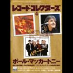 『レコード・コレクターズ』4月号に寄稿しました : 井上陽水「夢の中へ」君塚太『トウキョウ・ロック・ビギニングス』