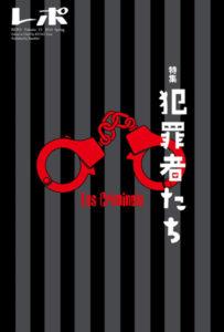 季刊『レポ』 vol.15