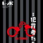 篠原が寄稿した季刊『レポ』第15号 電子書籍化のお知らせ