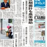 「沖縄振興計画継続」の見直しを — 沖縄に対する補助金は麻薬だ!
