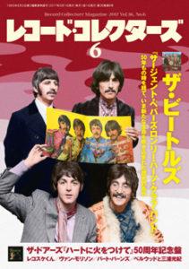 レコード・コレクターズ 2017年6月号