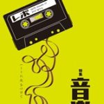 『季刊レポ』19号に「沖縄音楽を巡る冒険の旅」を寄稿しました