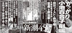 新潮45 2017年7月号 広告ポスター