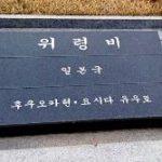 【速報】慰安婦謝罪碑を書き換えた奥茂治氏仁川空港で逮捕(6/27 追記あり)