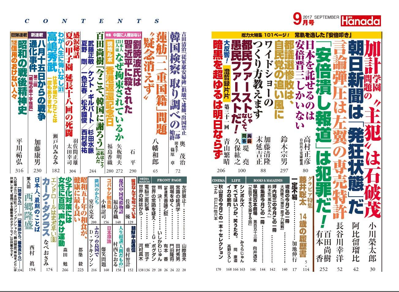 月刊Hanada2017年9月焦熱号 目次