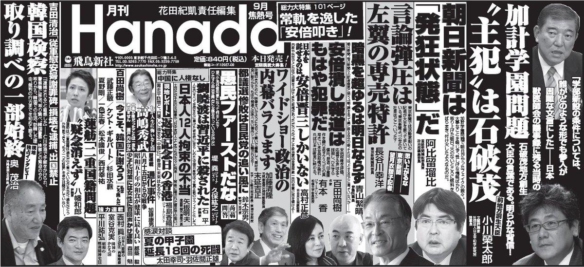 月刊Hanada 2017年9月焦熱号 ポスター