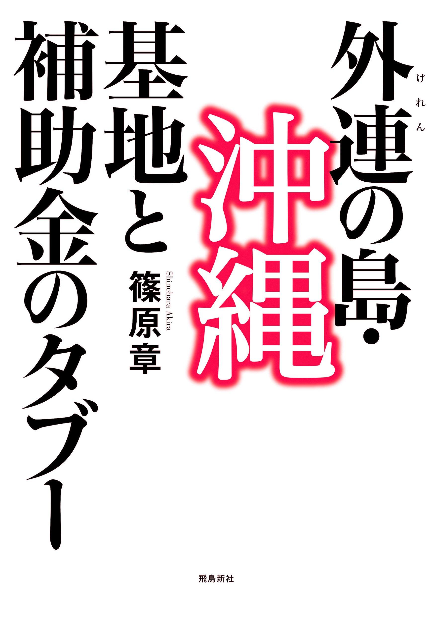 外連の島・沖縄(8月31日発売)