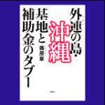 【新刊】外連(けれん)の島・沖縄――基地と補助金のタブー 篠原章(著)