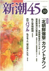新潮45 2017年10月号(表紙)