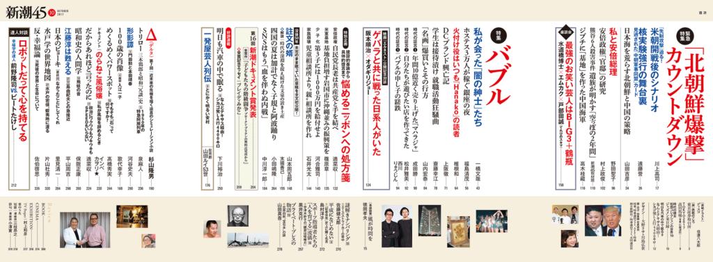 新潮45 2017年10月号(誌面)