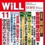 月刊『WiLL』2017年11月号(10月26日発売)に奥茂治氏の電話インタビューを寄稿しました
