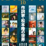 『レコード・コレクターズ』2017年10月号【特集】作詞家・松本隆の世界