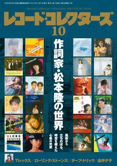 『レコード・コレクターズ』2017年10月号