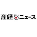 産経ニュースでご紹介頂きました『外連(けれん)の島・沖縄―基地と補助金のタブー』