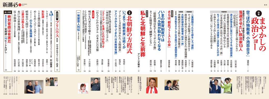 新潮45 2017年11月号(誌面)
