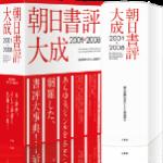 篠原章が朝日新聞に寄稿した書評19本が『朝日書評大成』に収録されました