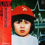 「東京は夜の7時」or「東京は夜の七時」— 椎名林檎がカヴァーしたのはどちら?