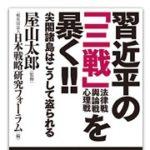 屋山太郎監修『習近平の「三戦」を暴く!! 尖閣諸島はこうして盗られる』に寄稿しました