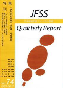 日本戦略研究フォーラム 季報 Vol.74 (2017年10月)