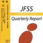 日本戦略研究フォーラム季報Vol.74に寄稿しました