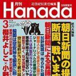 『月刊Hanada』2018年3月号、今月は2本掲載です