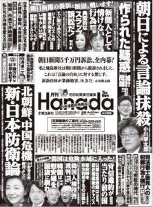 月刊Hanada3月号(気合いの全面広告)
