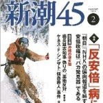 『新潮45』2月号【特別企画|沖縄の深き闇】〈翁長雄志知事偽りの「基地反対」〉が掲載されました!