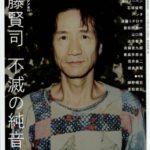 遠藤賢司『不滅の純音楽家』が発売されました