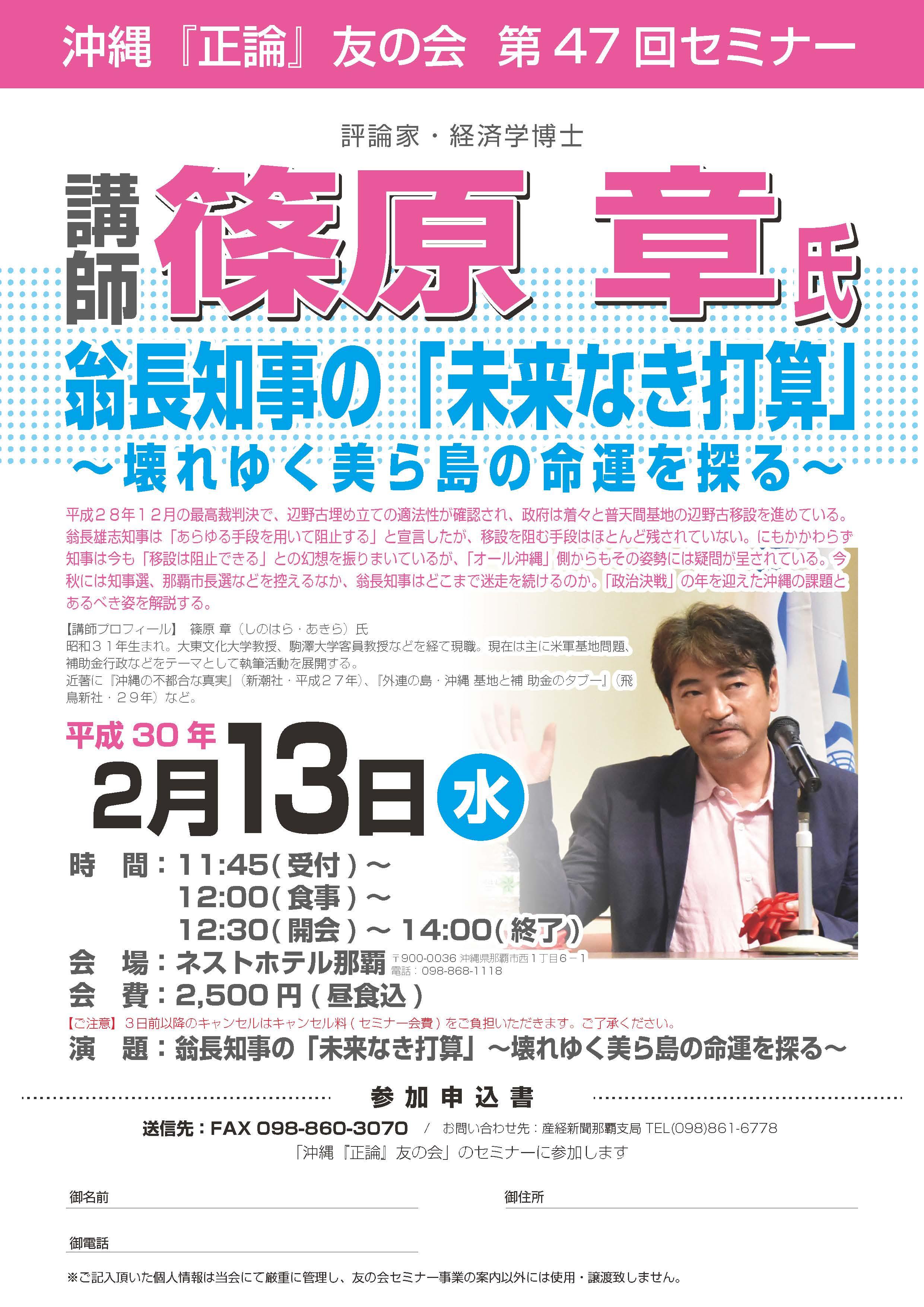 沖縄『正論』友の会 第47回セミナー (poster)