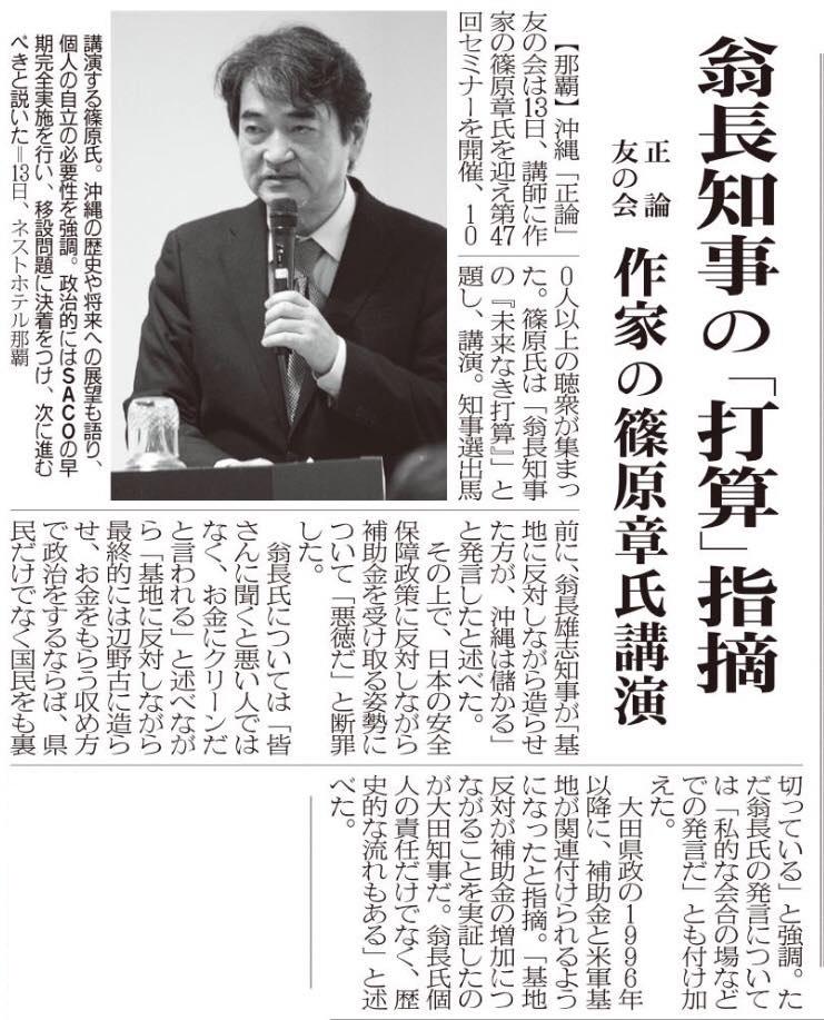 八重山日報(2018年2月14日)