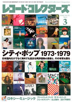 レコード・コレクターズ 2018年3月号