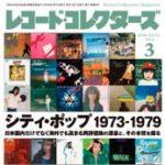 『レコード・コレクターズ』2018年3月号特集「シティ・ポップ1973-1979」に寄稿しました