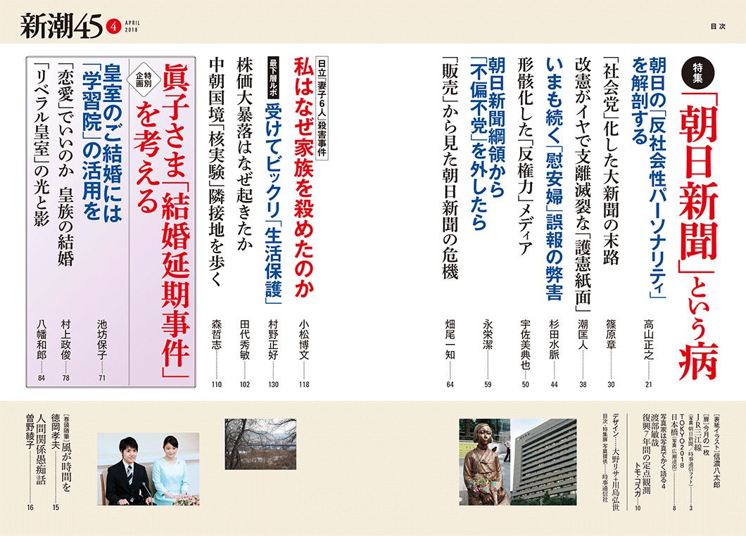 新潮45(2018年4月号 目次1)