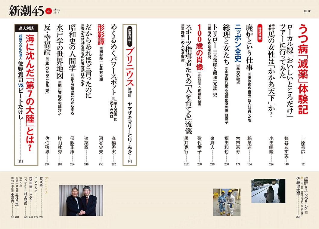 新潮45(2018年4月号 目次2)