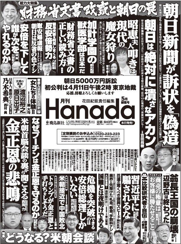 月刊『Hanada』気合の全面広告