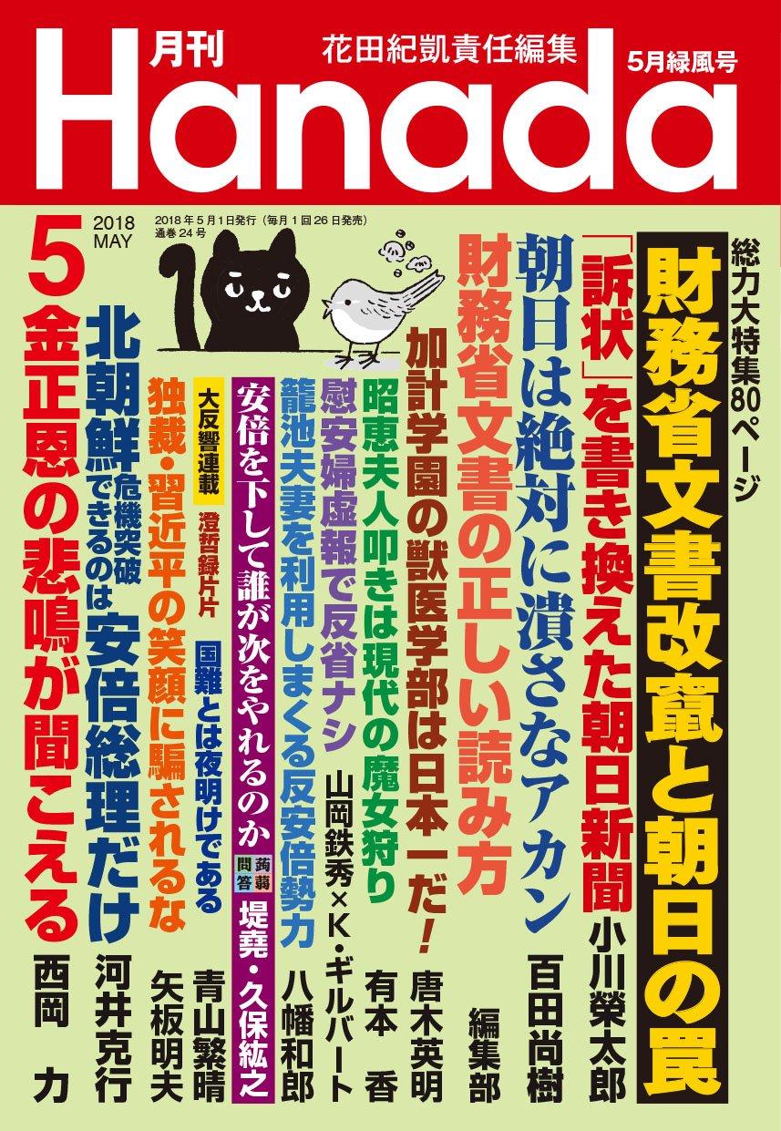 月刊『Hanada』2018年5月緑風号