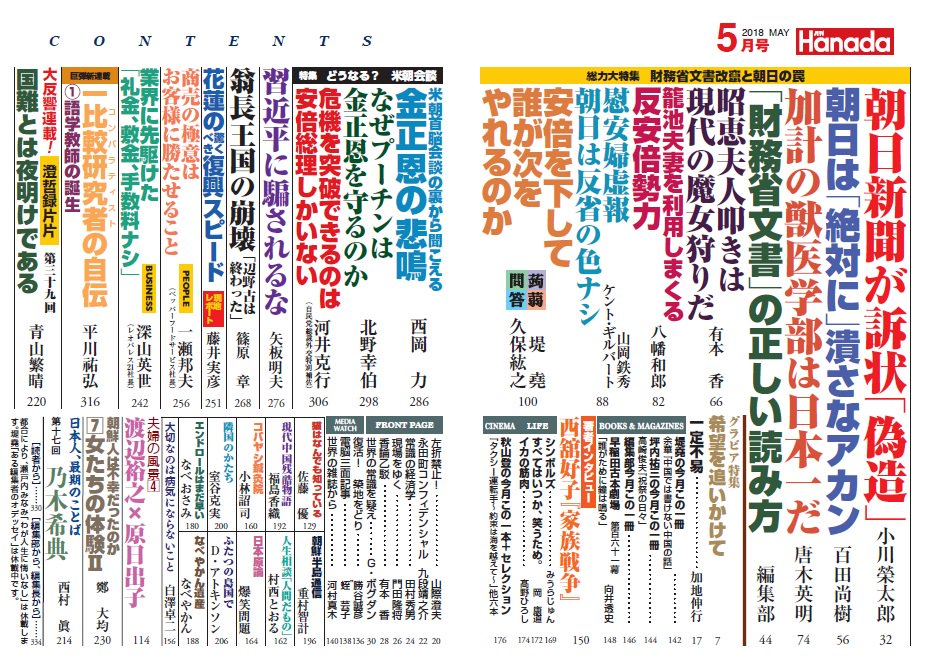 月刊『Hanada』2018年5月号 目次