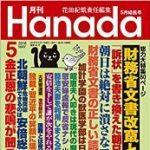 月刊『Hanada』5月号に寄稿しました:翁長王国の崩壊「辺野古は終わった」
