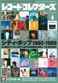 『レコード・コレクターズ』2018年4月号