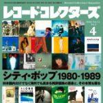 『レコード・コレクターズ』2018年4月号特集「シティ・ポップ1980−1989」に寄稿しました