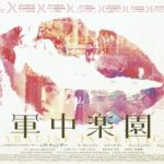 【5/26公開!】ようやく公開される台湾映画『軍中楽園』(2014年)— 従軍慰安婦をめぐる柔らかい視点
