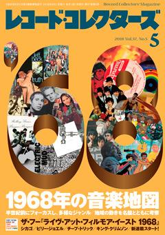 レコード・コレクターズ 2018年5月号